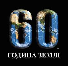 earth_hour_logo_ukr_rgb_317158.jpg (14.63 Kb)